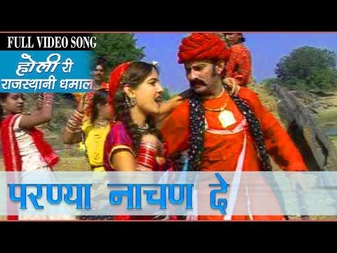 Rajasthani Holi Songs |  Paranya Nanhan De | Hit Prakash Gandhi Pushpa Sankhla Fagan Dhamal