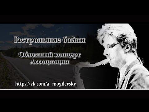 Алексей Могилевский. Обломный концерт Ассоциации