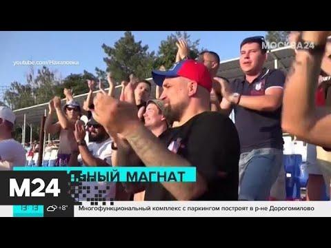 Баста купил ростовский футбольный клуб СКА - Москва 24