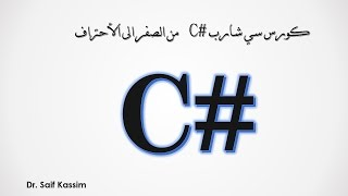 كورس سي شارب (#C)  من الصفر الى الأحتراف الدرس (4)