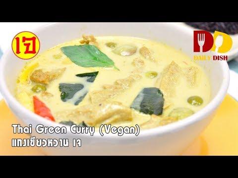 Thai Green Curry (Vegan) | Thai Food | แกงเขียวหวานเจ - วันที่ 11 Jan 2019