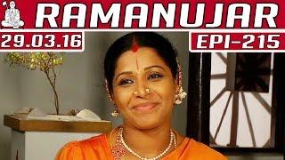Ramanujar | Epi 215 | Tamil TV Serial | 29/03/2016 | Kalaignar TV