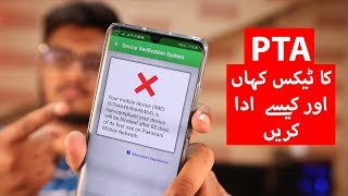 How To Pay Tax For PTA Mobile Registration For Blocked/Imported Devices.