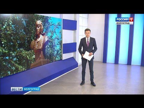 Вести-Волгоград. Выпуск 08.08.19 (20:45)