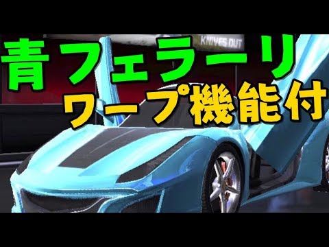 ワープ機能付 青フェラーリがチートすぎる -荒野行動【KUN】