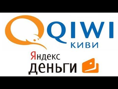 Как перевести деньги с Яндекса на Киви . Обмен Яндекса на Qiwi