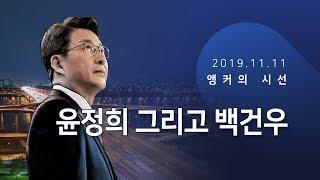 윤정희 그리고 백건우 [신동욱 앵커의 시선]