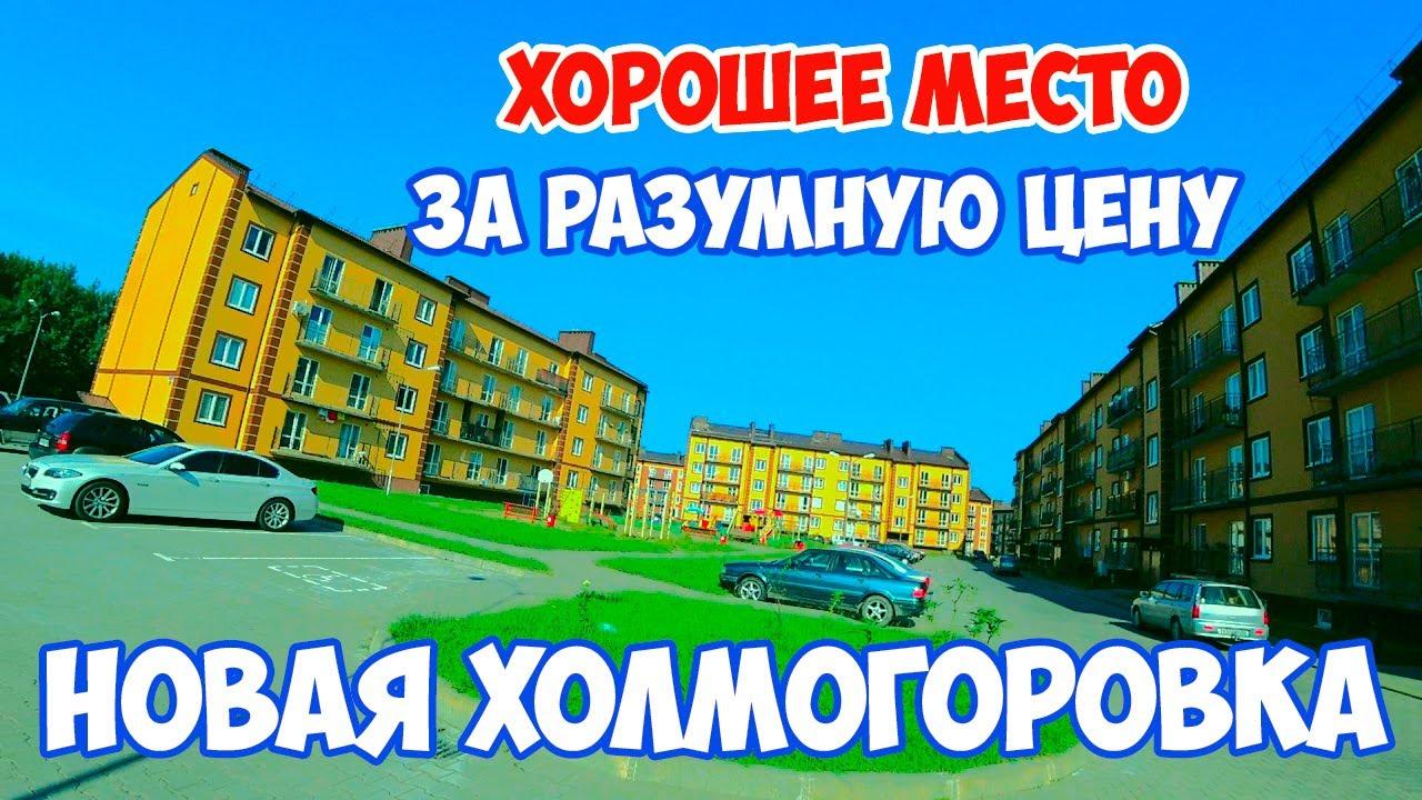 10 километров до центра Калининграда, ЖК Новая Холмогоровка. Обзор территории.