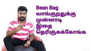 How to Buy #Beanbag | How much #Bean should fill on #Beanbag #CheapestBeanBag
