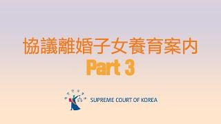 協議離婚子女養育案内 Part 3