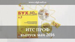 Новинки - Майский выпуск ИТС ПРОФ 2016 года(, 2016-05-25T07:31:41.000Z)