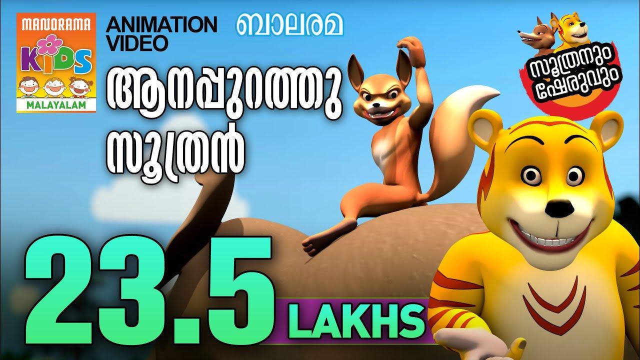 Download Aanappurath Soothran  ആനപ്പുറത്തു സൂത്രൻ Soothranum Sheruvum   Balarama Animation   സൂത്രനും ഷേരുവും