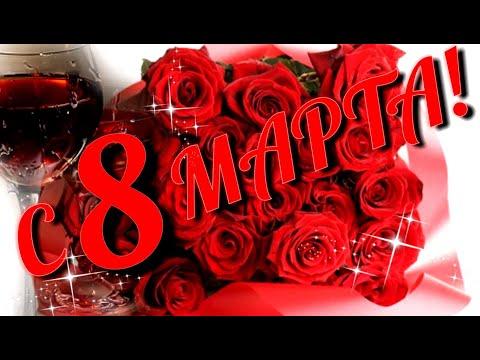 С 8 МАРТА! САМОЕ КРАСИВОЕ, ОРИГИНАЛЬНОЕ  ПОЗДРАВЛЕНИЕ С ЖЕНСКИМ ДНЕМ! МУЗЫКАЛЬНАЯ ВИДЕО ОТКРЫТКА