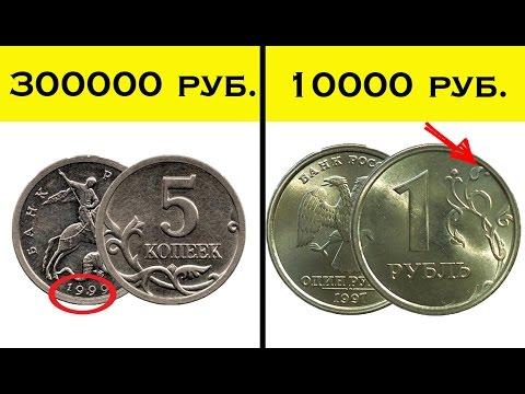 Самые дорогие 10 рублевые манеты
