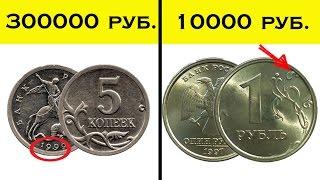 видео Самые дорогие монеты в мире