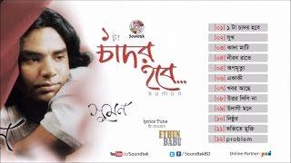 Sumon - Ekta Chador Hobe - Full Audio Album | Soundtek