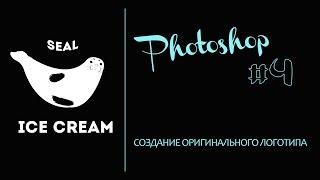 САМЫЙ ПРОСТОЙ СПОСОБ создания ОРИГИНАЛЬНОГО логотипа | Уроки PHOTOSHOP #4 | Тюлень