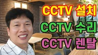 대전 cctv설치 및 수리 멀티프라자 010-4450-…