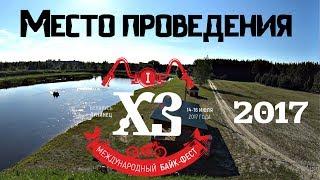 Место проведения 1-го Полесского байк-феста ХЗ 2017