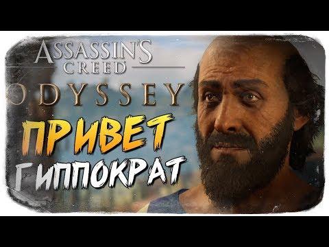 ВСТРЕЧА С ГИППОКРАТОМ ● Assassin's Creed Odyssey