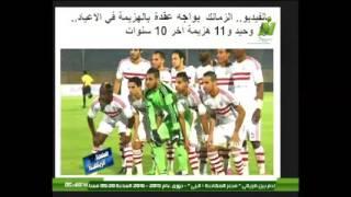بالفيديو.. الزمالك يتلقى 11 هزيمة خلال الأعياد وفوز وحيد