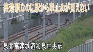 【終着駅に行って来た】泉北高速和泉中央駅はホームから車止めが見えない!