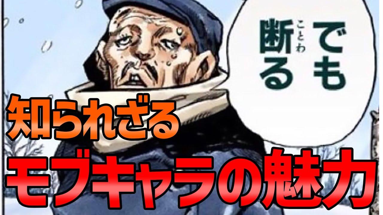 【ジョジョ】こんな人いたっけ?ジョジョのモブキャラ一挙紹介!