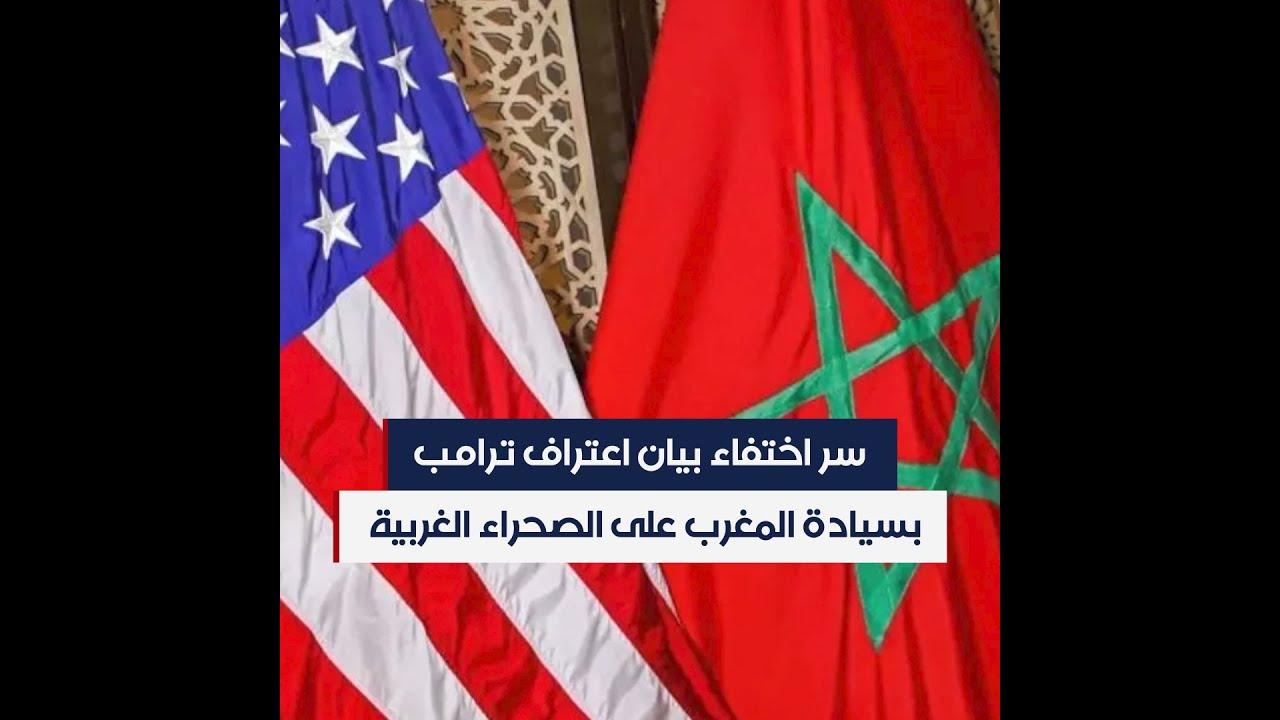 سر اختفاء بيان اعتراف ترامب بسيادة المغرب على الصحراء الغربية  - نشر قبل 3 ساعة