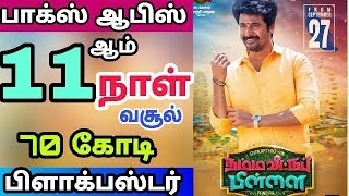 Namma Veettu Pillai Movie 11th Day and 11 Days Worldwide Box office Collection - Sivakarthikeyan