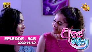 Ahas Maliga | Episode 645 | 2020-08-10 Thumbnail