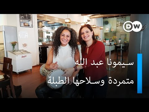 سيمونا عبد الله : -متمردة وسلاحي الطبلة- | ضيف وحكاية  - نشر قبل 4 ساعة
