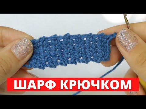 Маленький шарфик крючком