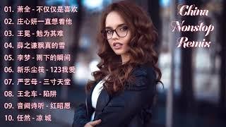 China Nonstop Remix - 你听得越多 - 就越舒适愉快 - 夜店電音流行舞曲 - 全女声超好 - 超级美丽的歌曲2019