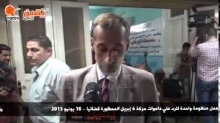 يقين  | حوارات من مؤتمر الحزب الاجتماعي الحر مصر بالعمل منظومة واحدة للرد علي داعوات حركة