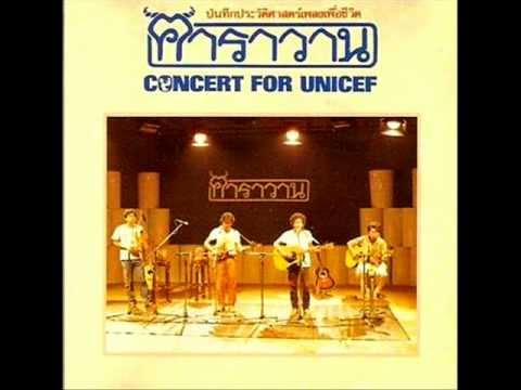 คาราวาน - CONCERT FOR UNICEF [Audio Full Concert]