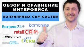 обзор и сравнение интерфейса популярных CRM-систем