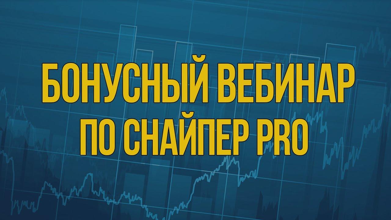 Бонусный вебинар Максима Михайлова по Снайпер Pro