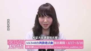 "AKB48台湾オーディションのコメント映像を順次公開予定です。あのメンバーは、いつ登場するのか?!お楽しみに! Juri Takahashi Comment Footage ""AKB48 Taiwan ..."