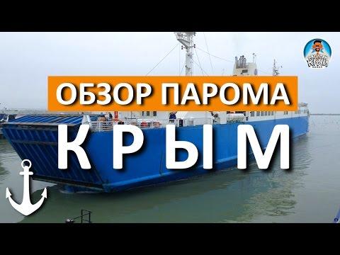 ПАРОМ КРЫМ.  ОБЗОР ПАРОМА. КРЫМ 2017