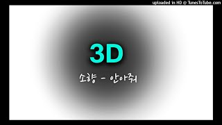 Download lagu [3D Sound Enhanced Ver] Sohyang (소향) - Hug me (안아줘)  🎧