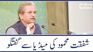 Shafqat Mahmood Media Talk | SAMAA TV | 07 December 2019