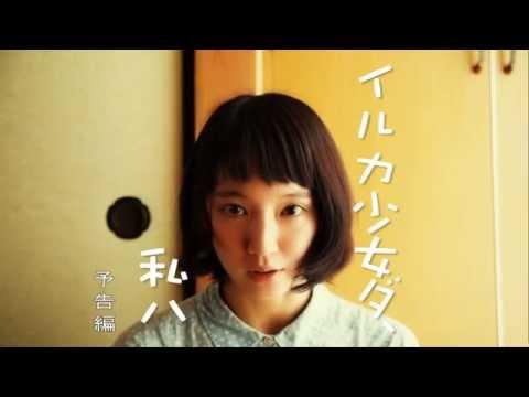 吉岡里帆 イルカ少女ダ、私ハ CM スチル画像。CMを再生できます。