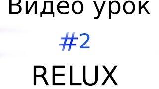 Видео урок  RELUX №2