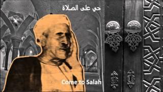 Azan by Ali Mahmood [Maqam Bayati] - الآذان بصوت علي  محمود