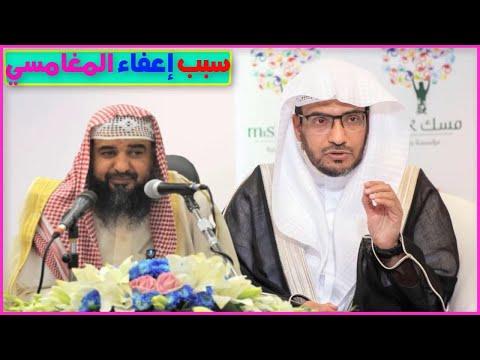 الداعية الرحيلي يلمح عن أسباب إعفاء صالح المغامسي من إمامة مسجد قباء بالمدينة !