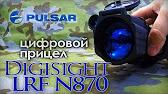 Продам в москве быстросъемный кронштейн pulsar weaver qd112, hunter2020, 2, 20:. Продаю. Прицел ночного видения pulsar phantom 3x50. Г. Рязань.