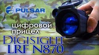 PULSAR Digisight N 870 цифровой прицел ночного видения | Магазин ALLAMMO.RU(Цифровой прицел ДИДЖИСАЙТ 870: ..., 2015-12-08T10:09:19.000Z)