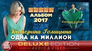 Катерина Голицына ✩ Новый Альбом 2017 ✩ Одна на Миллион ✩ Весь Альбом + Видео ✩
