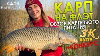 КАРП НА ФЛЭТ Обзор прикормки 3K BAITS конкурс