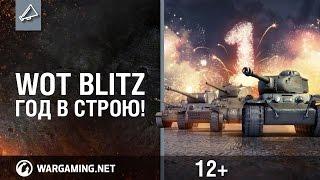 World of Tanks Blitz: год в строю
